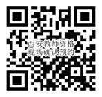2020年下半年陕西省中小学教师资格考试面试公告