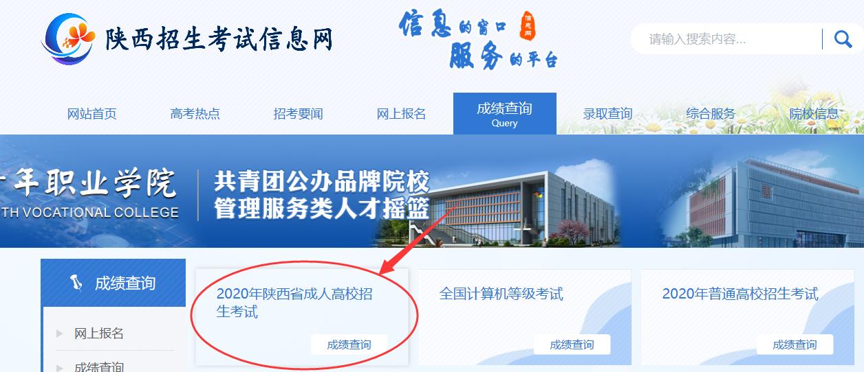 2020年陕西省成人高考成绩查询公告