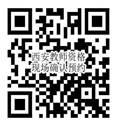 2021年上半年陕西省中小学教师资格考试面试公告(图1)