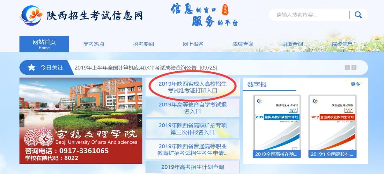 2019年陕西省成人高考准考证打印