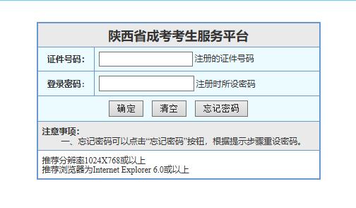 2020年陕西成人高考成绩查询入口已开通 考生在哪查成绩